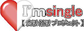 アイムシングル 恋活・婚活 プロジェクト