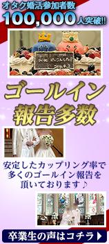 オタク婚活、アイムシングルに寄せられた結婚報告