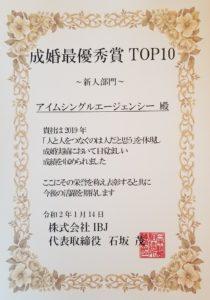 成婚優秀賞 TOP10