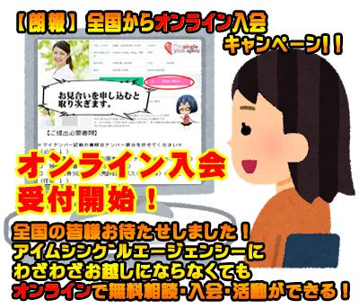 日本全国・オンラインでご入会可